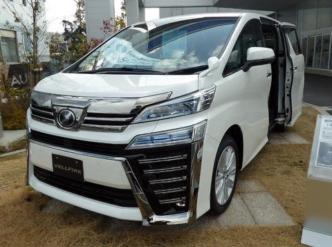 1280px-Toyota_VELLFIRE_Z_A_Edition__(DBA-AGH30W-NFXSK)