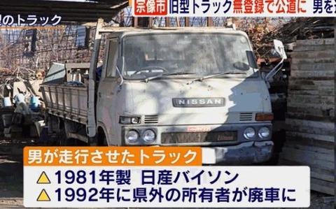 「車ではなく農機具だ」廃車になった旧型トラックを無登録で公道運転。55歳会社役員の男を逮捕。福岡県宗像市