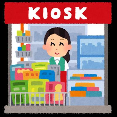 building_kiosk