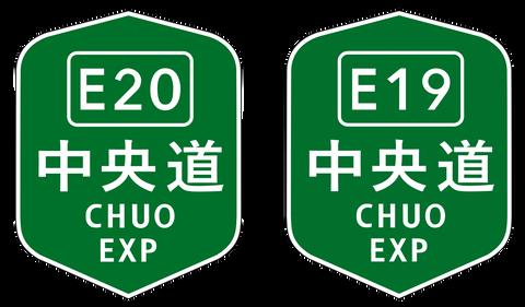 1920px-CHUO_EXP(E20_E19).svg