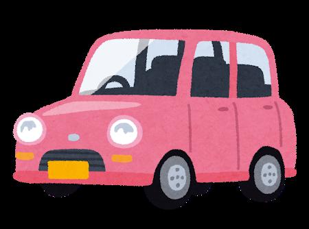 軽自動車は音だけデカくて全然走らないから遠距離運転すると疲れるんだよな。