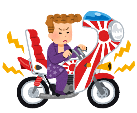爆音轟かせて走ってる車やバイクってさ