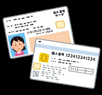 マイナンバーカード、免許証として利用可能に 制度改正へ