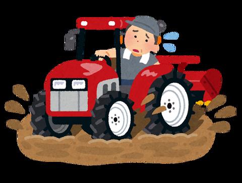 tractor_tachioujou
