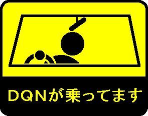 DQNがよく乗ってる車