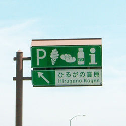 060806_hirugano-sa_hyoshiki