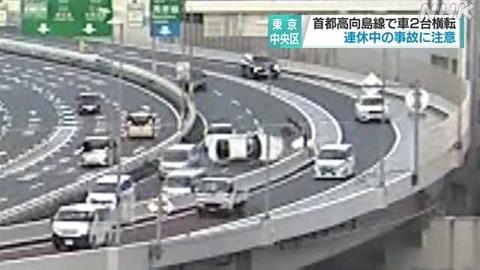 【首都高】トヨタ86がなんもないところで事故るところをご覧ください