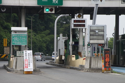 高速道路無料化実験(八王子バイパス)