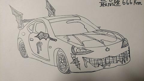 将来乗るつもりの車(トヨタ 86)の絵描いた