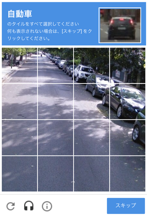recaptcha-how-to-select-images-sample-car