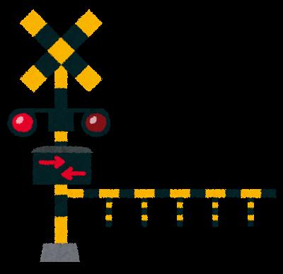 fumikiri