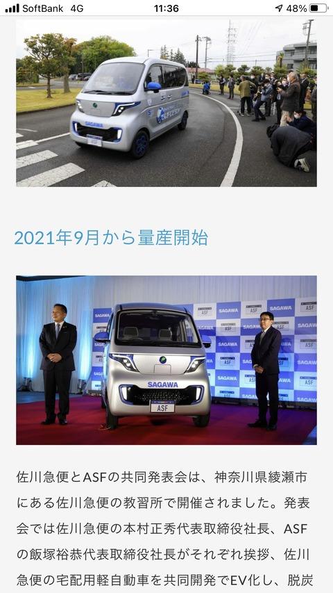 佐川急便が開発中の軽EV宅配車 9月の未来から量産(画像あり)