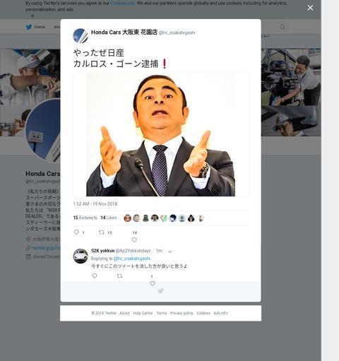【Twitter】ゴーン会長逮捕、ホンダ販売店が「やったぜ日産」とツイート、謝罪