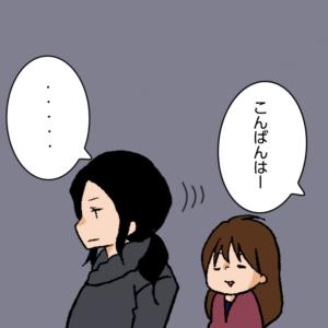 挨拶しない人-300x300