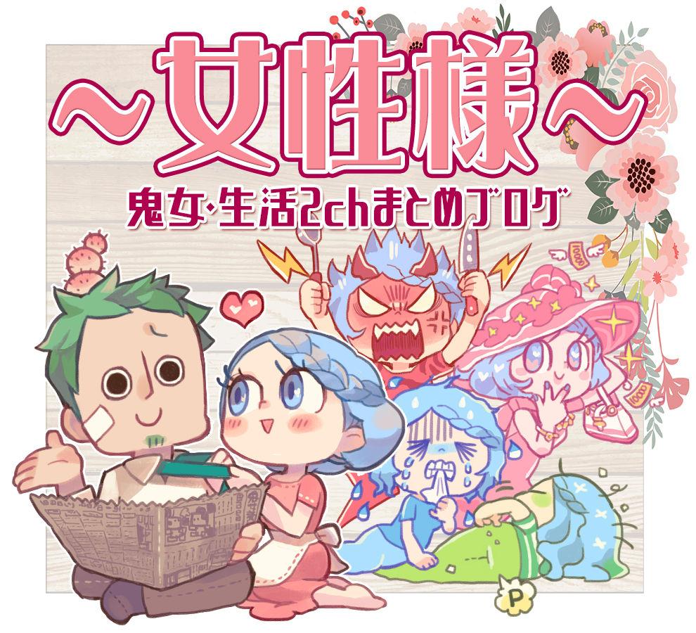 女性様|鬼女・生活2chまとめブログ