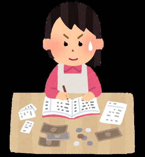 money_kakeibo_ase (1)