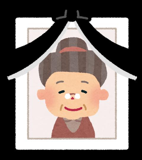 osoushiki_iei_obaasan