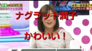 【画像】「セント・フォース」入りを目指している…名倉潤扮するフリーアナウンサー「ナグラット潤子」が岡副麻希と姉妹に見える?