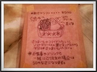 2014-01-18-10-27-47_deco