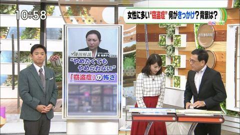 日比麻音子 ひるおび! 18/12/05