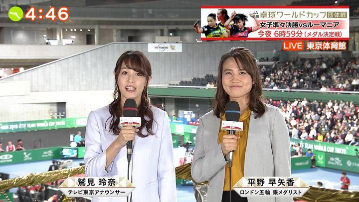 鷲見玲奈 よじごじDays 卓球W杯団体戦 (2019年11月08日放送 20枚)