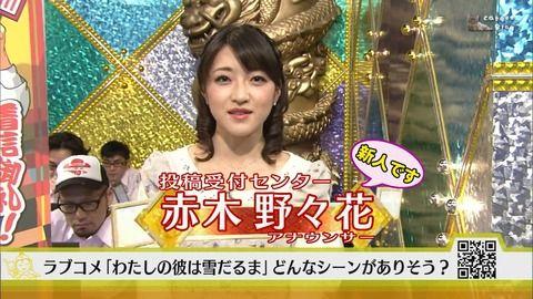 赤木野々花 ケータイ大喜利 14/01/19