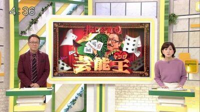 井上公造・芸能キング「菊池桃子 再婚相手の知られざる一面とは」20191108/塚本麻里衣