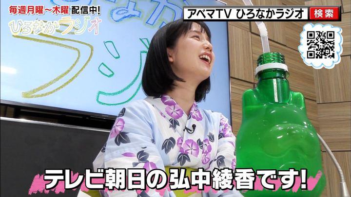 弘中綾香 お願い!ランキング Qさま!! (2019年07月29日,30日放送 22枚)