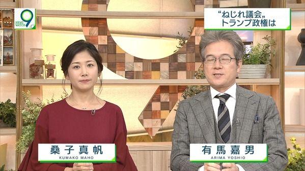 【画像】今日の桑子真帆さん 11.8