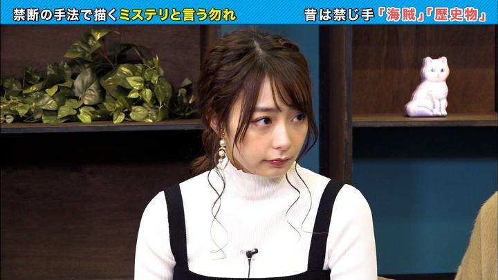宇垣美里 あの子は漫画を読まない (2020年01月25日放送 19枚)
