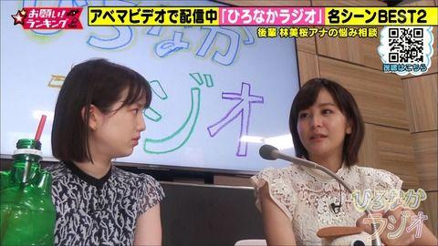 林美桜 お願い!ランキング 19/08/22