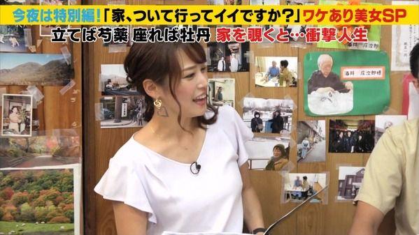 【画像】今日の鷲見玲奈さん 7.31
