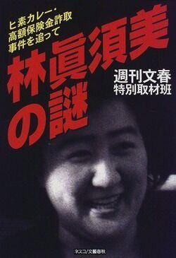 【和歌山毒物カレー事件】ひろゆき氏「林真須美はたぶんやってない。ヒ素を入れた真犯人はあの人だと思う」←これ・・・・