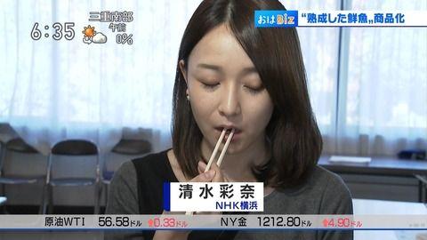 清水彩奈 おはよう日本 18/11/16