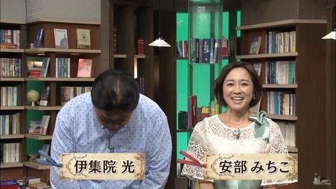 安部みちこ 100分de名著 19/01/07
