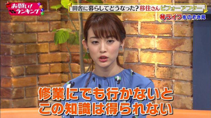 新井恵理那 お願い!ランキング 東京らふストーリー (2018年12月05日,07日放送 18枚)