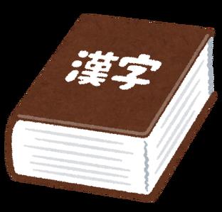 【読める?】「稚い」← これが読めたら漢字検定3級ってよwww