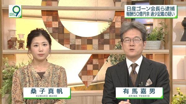 【画像】今日の桑子真帆さん 11.19