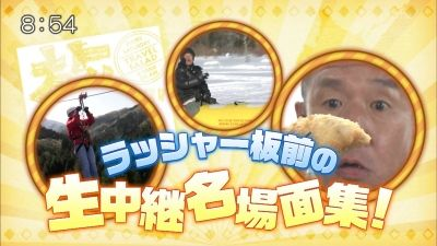 旅サラダ「ラッシャー板前名場面集 常に全力!アナウンサー編」20190105