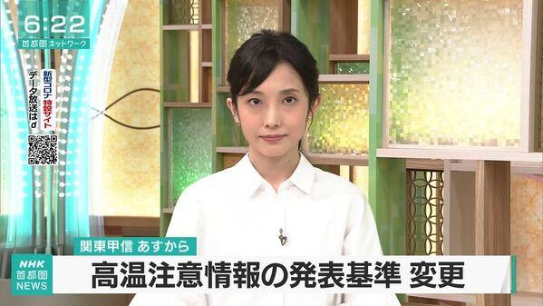 【画像】今日の林田理沙さん 6.30