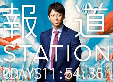 【報道ステーション】 富川アナがついに降板ってよwww