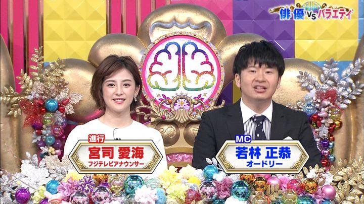 宮司愛海 潜在能力テスト (2020年01月14日放送 12枚)