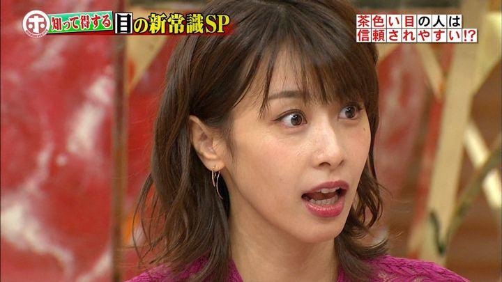 加藤綾子 ホンマでっか!?TV (2018年11月07日放送 28枚)