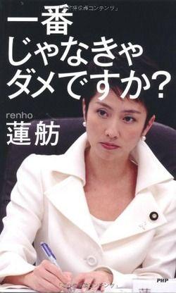 【悲報】9年前の蓮舫さん「二子玉川なんて治水やる必要ないじゃん」←これ・・・・