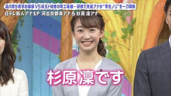 【画像】日テレ新人アナ(河出奈都美さんと杉原凜さん)はやっぱり美少女だった 7.28