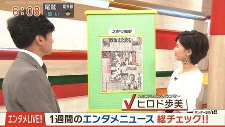 ヒロド歩美 サンデーLIVE!! 19/05/19
