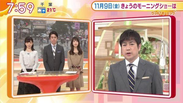 【画像】今日の宇賀なつみさん 11.9