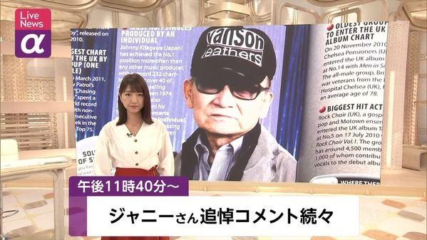【画像】今日の三田友梨佳さん 7.10
