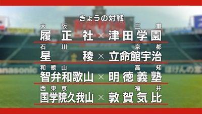 ヒロド歩美/熱闘甲子園101「大会8日目」2019年8月13日/長嶋三奈