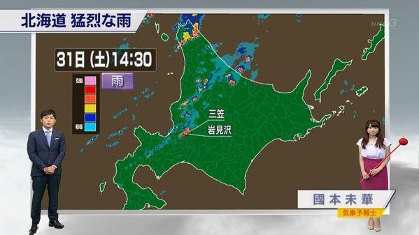 【画像】今日の國本未華さん 8.31